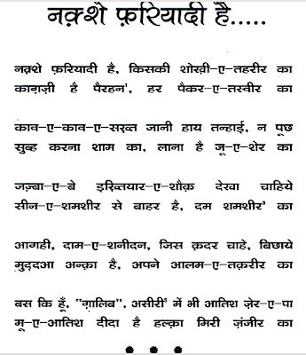 ghalib biography in hindi shayari in hindi love about life love sad funny for