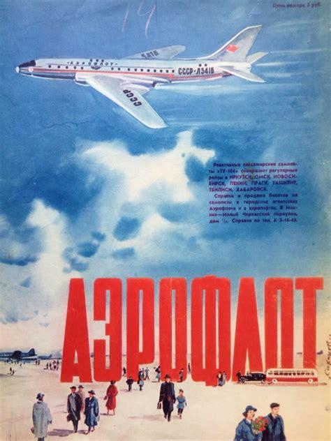 soviet print advertisements   metkere