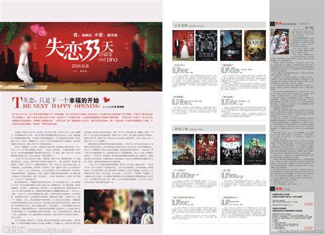 layout design com 杂志版面设计矢量图 其他 文化艺术 矢量图库 昵图网nipic com
