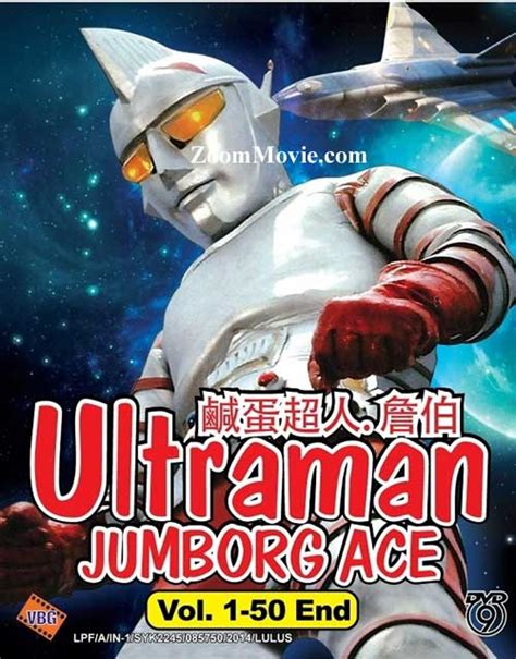 ultraman film series ultraman jumborg ace dvd japanese anime 1973 episode