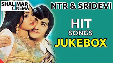 sridevi telugu hit songs jukebox ntr and sridevi hit songs jukebox special