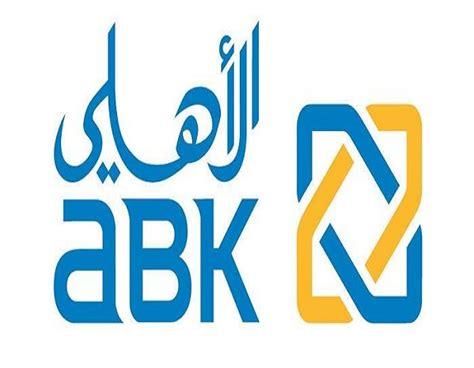 abk bank al ahli bank of kuwait abk allhurghada