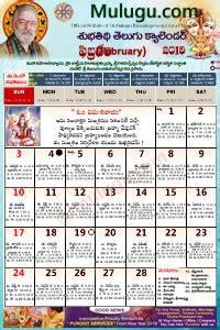 month  telugu calendar
