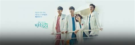 dramacool hospital ship ep 1 hospital ship season 2 predictions wedding bells to ring