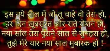 New year shayari hindi shayari for you