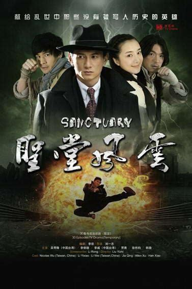 film drama series terbaik photos from sanctuary 2011 1 chinese movie
