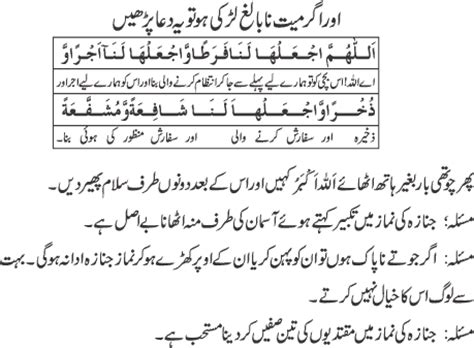 islamic point sunnat tareqa namaz urdu  kalmaat
