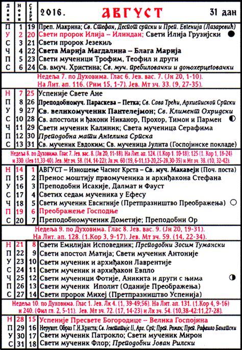Kalendar 2018 Uskrs Pravoslavni Crkveni Kalendar Za 2016 08