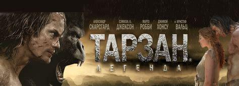 one day film na russkom тарзан легенда кинорай