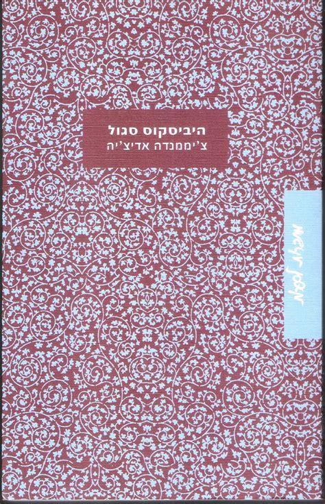 the organizational compass hebrew edition books היביסקוס סגול ספר ויקיפדיה