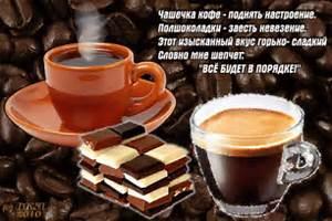 картинки чашка кофе и конфета