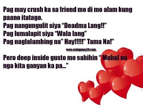 doodlebug kä sa quotes about crush tagalog
