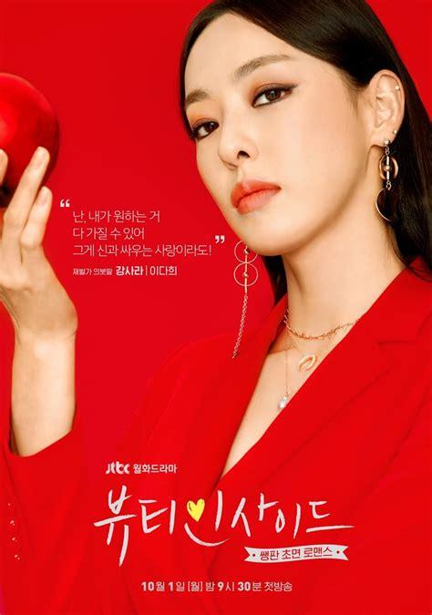beauty inside drama 187 the beauty inside 187 korean drama