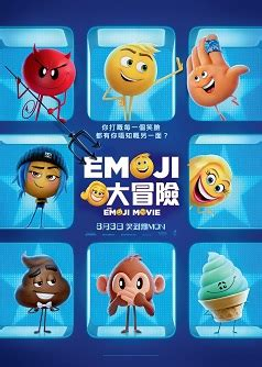 emoji movie sub 2d the emoji movie english version