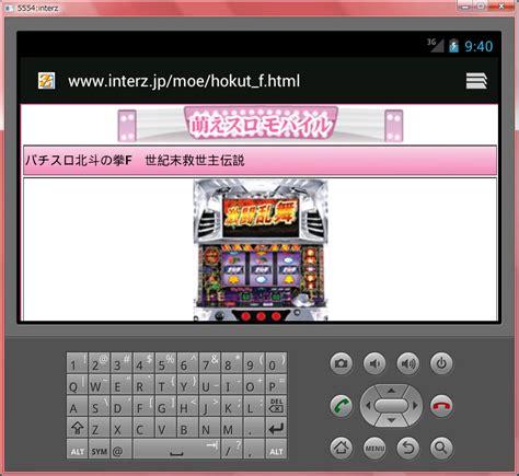 web layout in android android sdk スマホ向けコンテンツを作る 仮想環境でスマホでの表示確認をしたい 蟹帝国 ホームページ制作