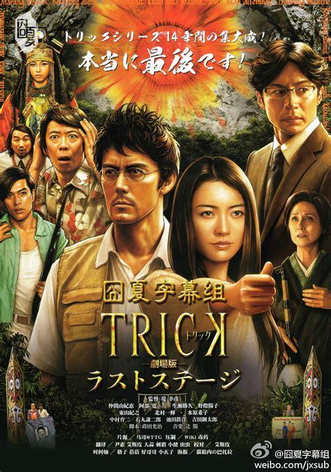 film ganool the trick movie the last stage 2014 bluray 720p 800mb