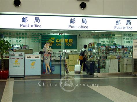 China Post Office by Post Office In Beijing Intenational Airport China Pictures