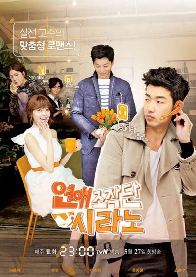 film korea terbaru genre comedy 187 dating agency cyrano 187 korean drama