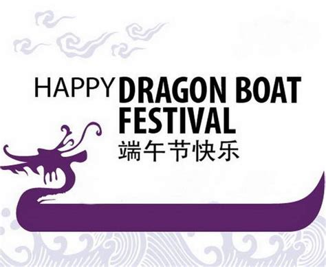 dragon boat festival quotes holiday greeting sayings new year just b cause