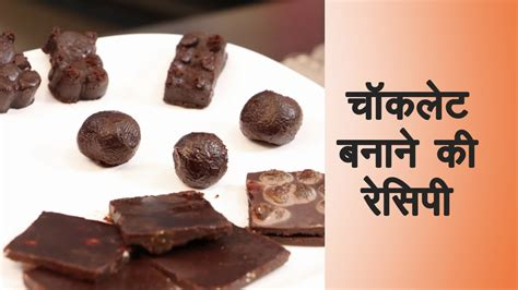 How To Make Handmade Chocolates At Home - chocolate recipe in च कल ट how to make