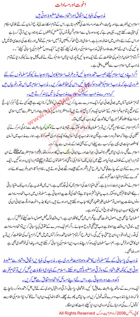 Virginia Mba Essays by Essay On Unity In Urdu Personal Statement Exles Ucsd