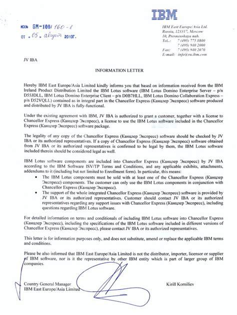 business letter writing ibm iba to grant ibm lotus licenses