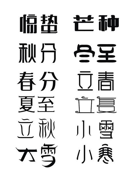 font design glossary free chinese font download page 2