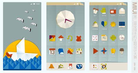 Origami Ui - origami手机主题设计 ui设计 ui ui教程 uimaker 专注ui设计