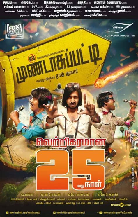 25 songs in 25 days petitemagique mundasuppatti completes 25 days tamil movie music reviews