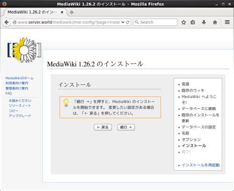 setup ubuntu web server 14 04 ubuntu 14 04 lts web server install mediawiki server