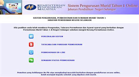Pendaftaran Murid Tahun 1 Negeri Selangor 2015 2016   cara pendaftaran murid tahun 1 negeri selangor 2015 2016