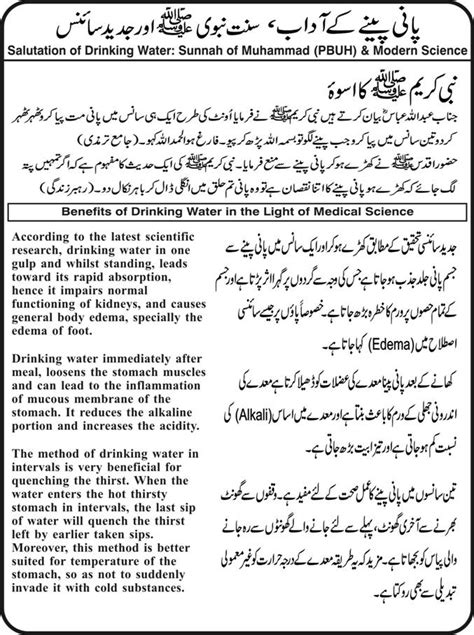 hadith muhammad s legacy in the and modern world foundations of islam books salutation of water sunnah of muhammad sallaho