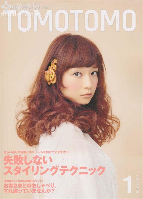 japanese hair magazine collections tomotomo icons magazine team