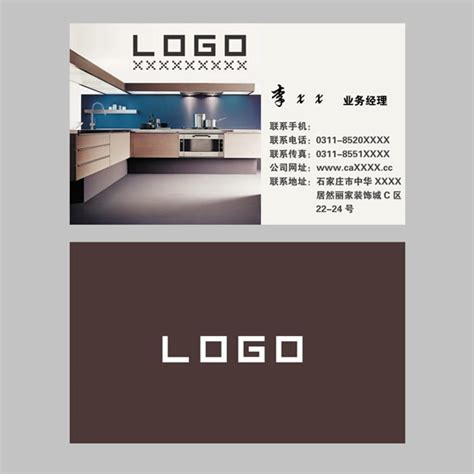 kitchen cabinet business 橱柜设备行业名片psd分层模板