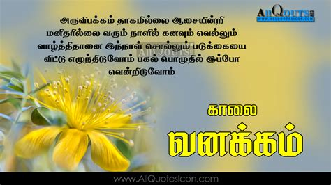 best tamil morning quotes with images www best tamil morning greetings kavithaigal wallpapers
