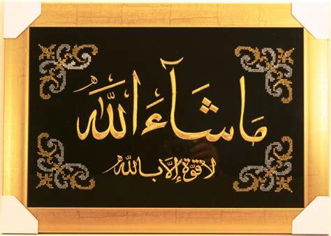 Mashallah Images mashallah wallpapers 2013 islamic wallpapers kaaba