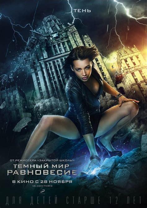film fantasy przygodowy p2m mroczny świat 2 r 243 wnowaga dark world 2 equilibri