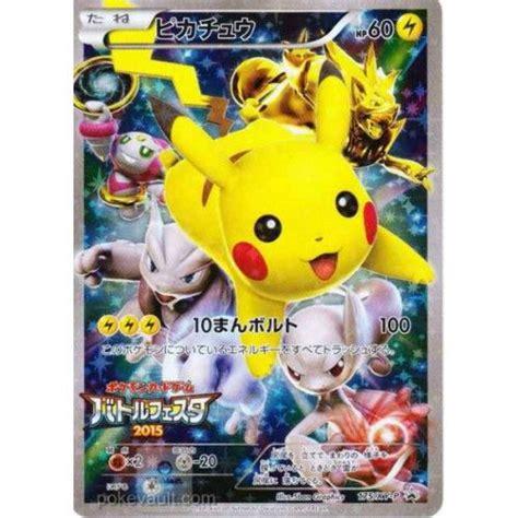 Card Pikachu Mega Caign Promo Xy P Promo 203 the world s catalog of ideas