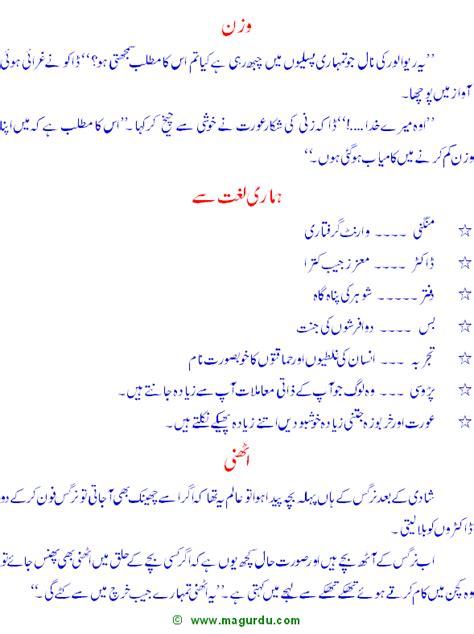 hot and funny sms in urdu sexy jokes urdu bbw mom tube