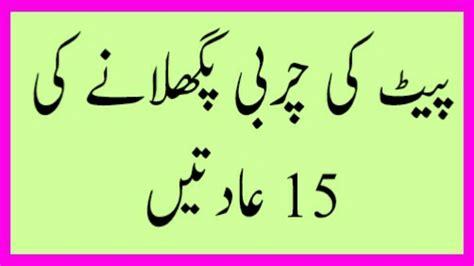 weight loss urdu weight loss belly loss tips in urdu language