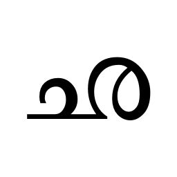 Reference Letter Meaning In Malayalam malayalam letter cha unicode character u 0d1b