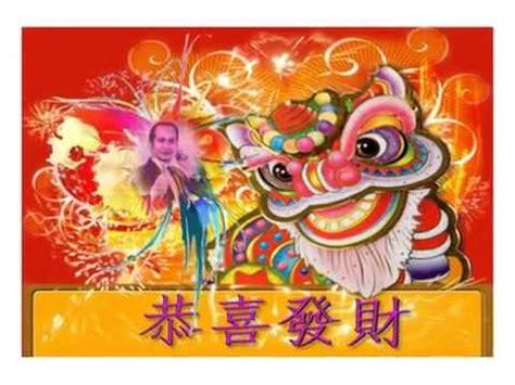 Imlek Gong Xi Fa Cai 13 gong xi fa cai 2013