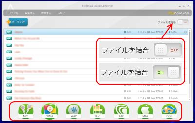 format factory 2 10 converter full rar freemake audio converter の使い方