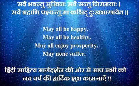 sanskrit shloka  happy  year wishes   sanskrit mantra sanskrit quotes quotes