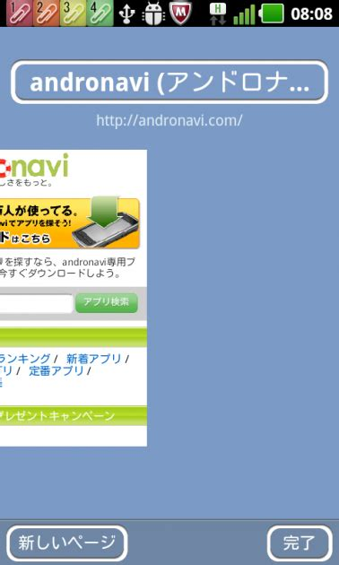 boat browser iphone boat browser mini safari にそっくりな高速ブラウザアプリで気分はiphoneユーザ