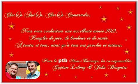 Modèle De Lettre Voeux Ptb Mons Borinage Meilleurs Voeux Pour 2012 Du Ptb Mons Borinage