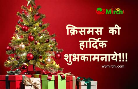 merry christmas quotes  hindi unique quotes