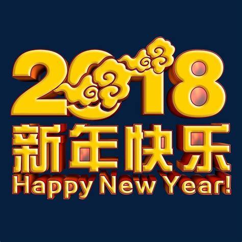 new year in penang 2018 2018新年快乐立体艺术字素材图片免费下载 高清psd 千库网 图片编号8588719