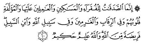 Tafsir Ayat Ayat Pendidikan Abudin Nata tafsir ibnu katsir surah at taubah ayat 60 alqur anmulia