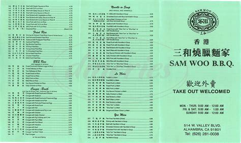 sam you restaurant new year menu sam woo bbq menu alhambra dineries